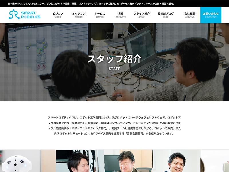 ロボット開発会社様のホームページ制作