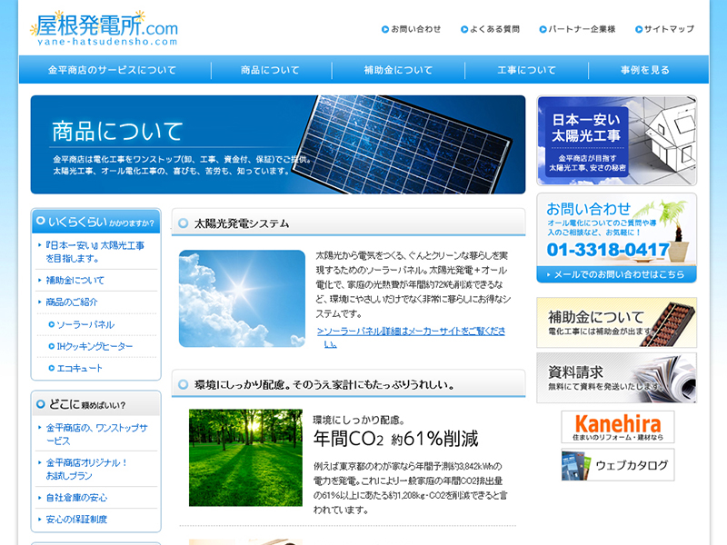 太陽光発電導入支援業者様のホームページ制作