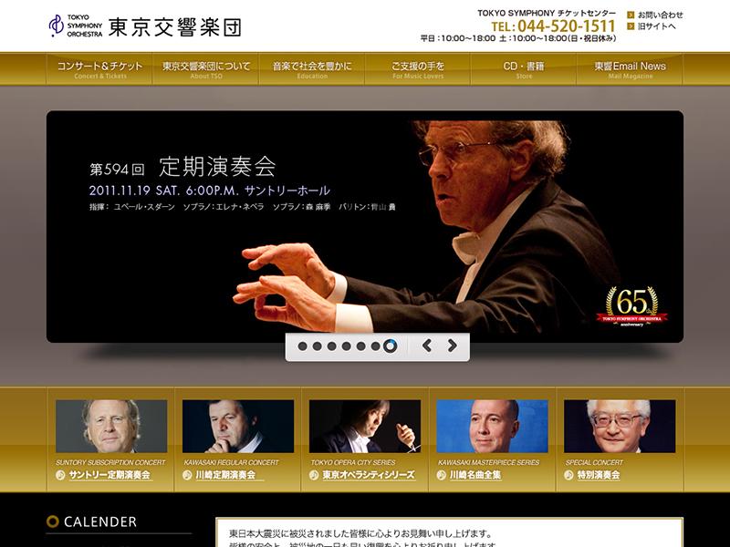 オーケストラ様のホームページ制作